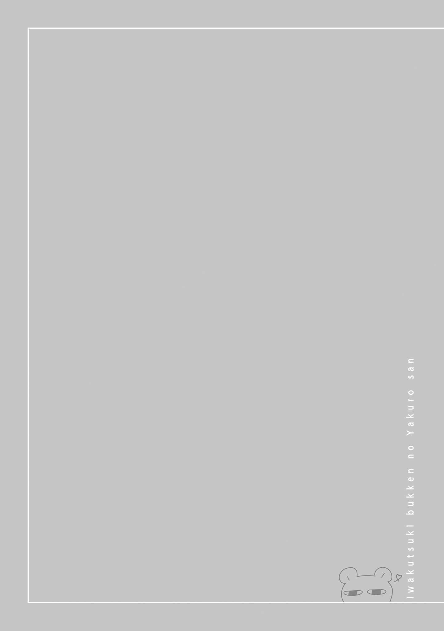 Iwakutsuki Bukken No Yakuro-San Vol.1 Chapter 16.2 page 20 - Mangakakalots.com