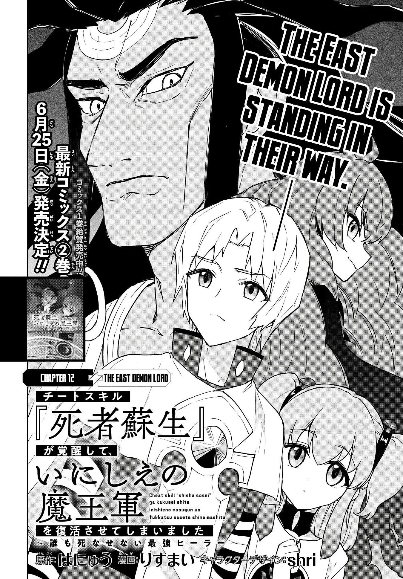 """Cheat Skill """"shisha Sosei"""" Ga Kakusei Shite Inishieno Maougun Wo Fukkatsu Sasete Shimaimashita ~Dare Mo Shinasenai Saikyou Hiiro~ Chapter 12: The East Demon Lord page 3 - Mangakakalots.com"""
