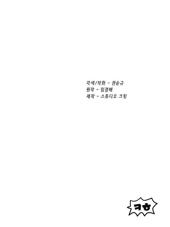 Survival Story Of A Sword King In A Fantasy World Vol.1 Chapter 16 page 40 - Mangakakalots.com
