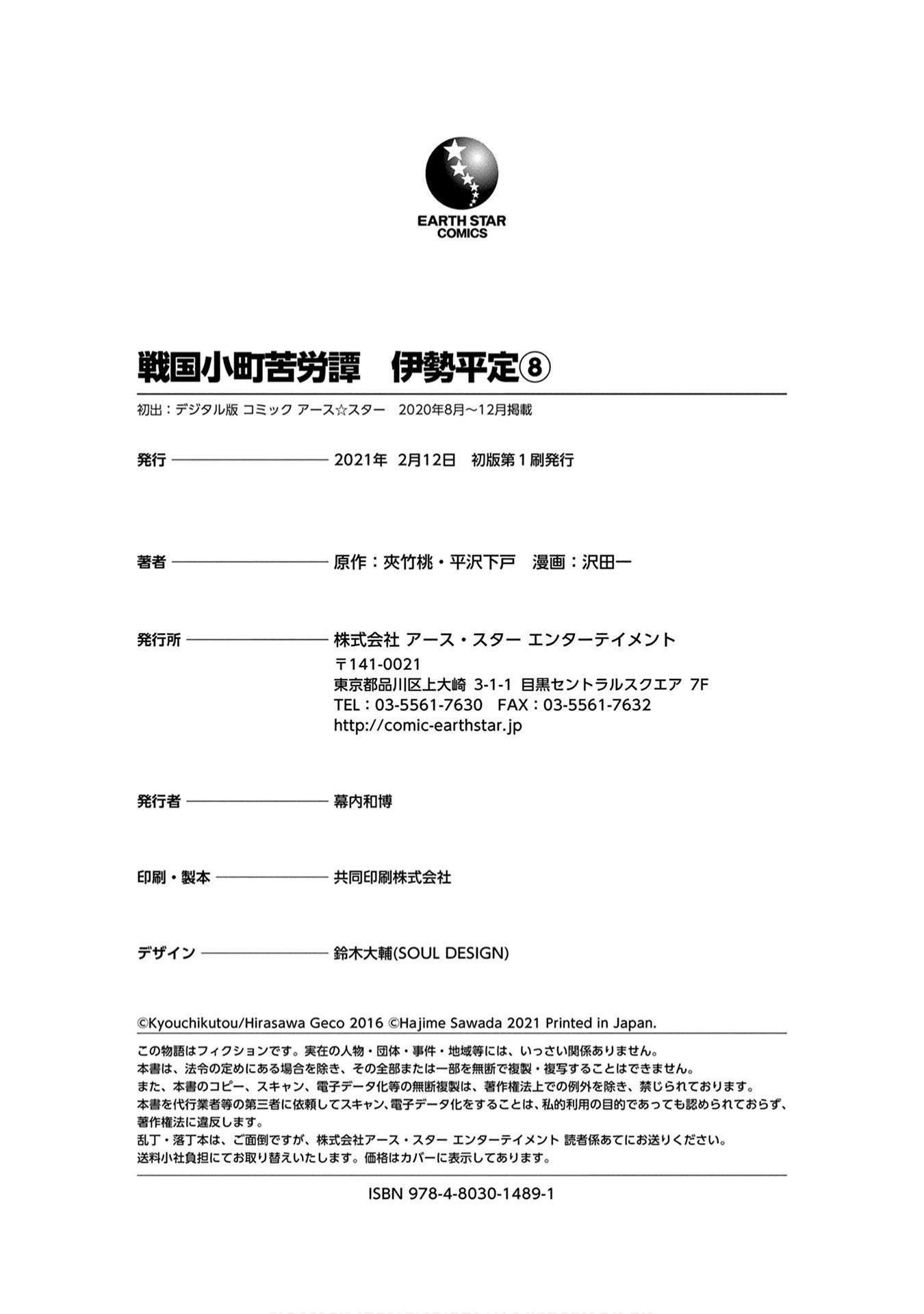 Sengoku Komachi Kurou Tan! Chapter 40 page 28 - Mangakakalots.com