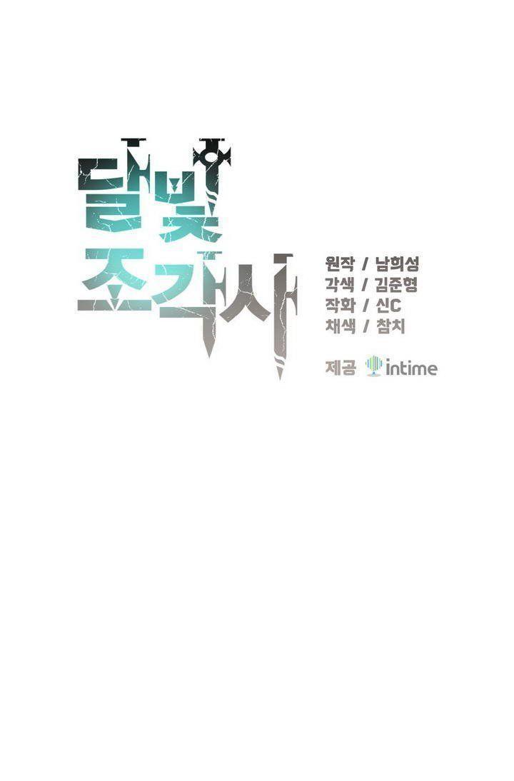 The Legendary Moonlight Sculptor (Novel) Chapter 53 page 46 - Mangakakalot