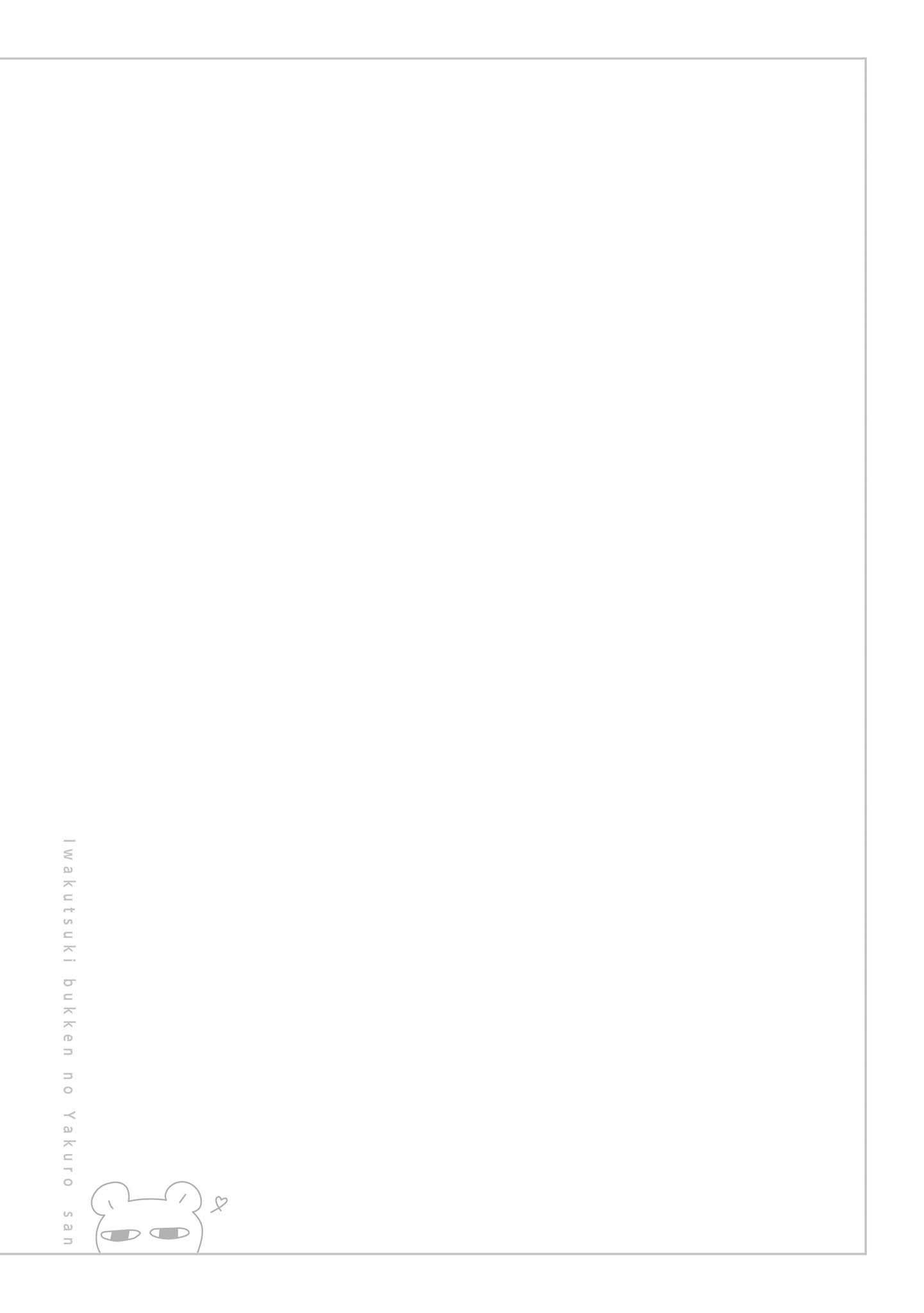 Iwakutsuki Bukken No Yakuro-San Vol.1 Chapter 16.2 page 19 - Mangakakalots.com
