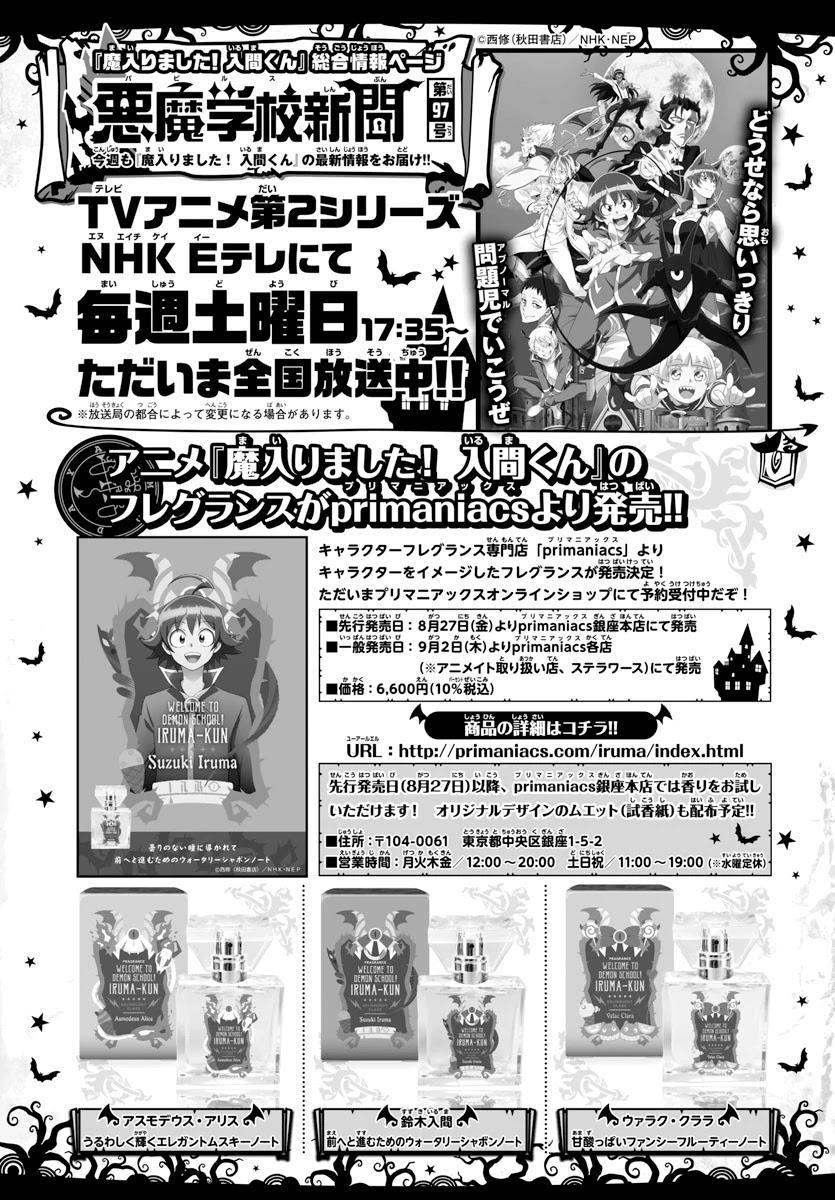 Mairimashita! Iruma-Kun Chapter 210 page 21 - Mangakakalots.com