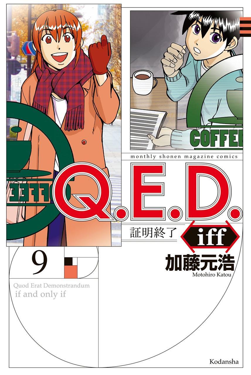 Q.e.d. Iff - Shoumei Shuuryou Vol.9 Chapter 18: Beautiful Painting page 1 - Mangakakalots.com