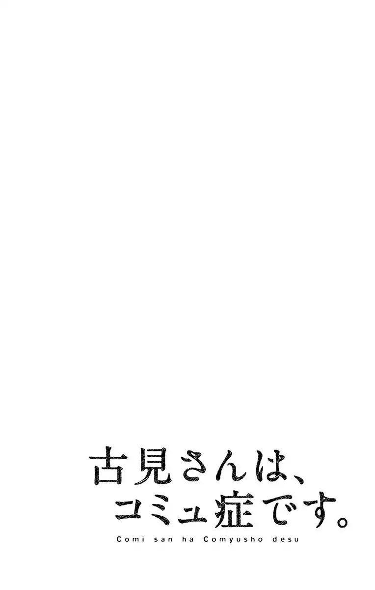 Komi-San Wa Komyushou Desu Vol.1 Chapter 1: A Normal Person page 7 - Mangakakalot