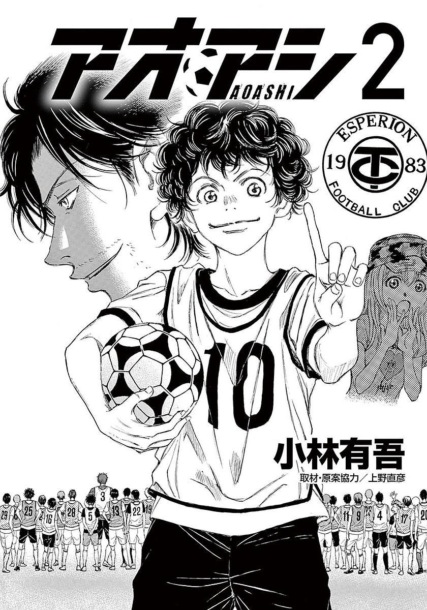 Ao Ashi Vol.2 Chapter 8: Challenge page 2 - Mangakakalots.com