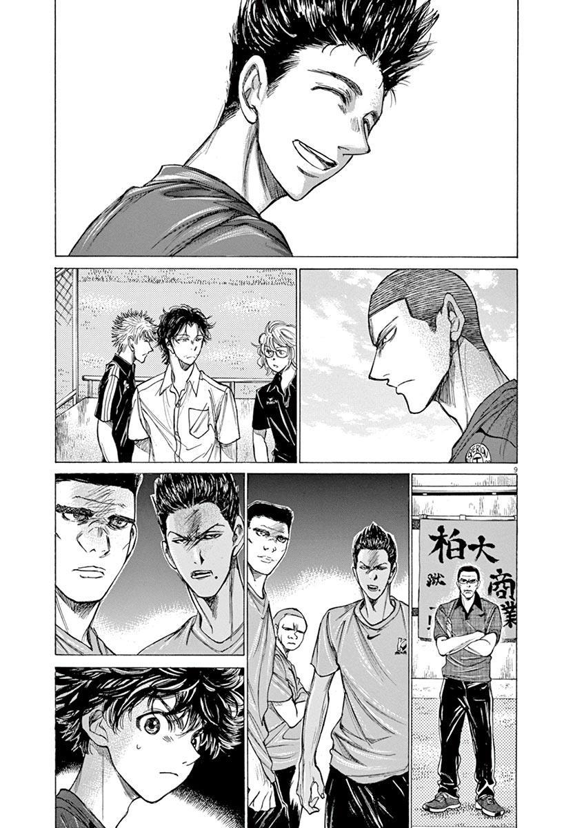 Ao Ashi Vol.13 Chapter 126: Premier League Seventh Match: Vs. Kashiwa Business High School page 16 - Mangakakalots.com