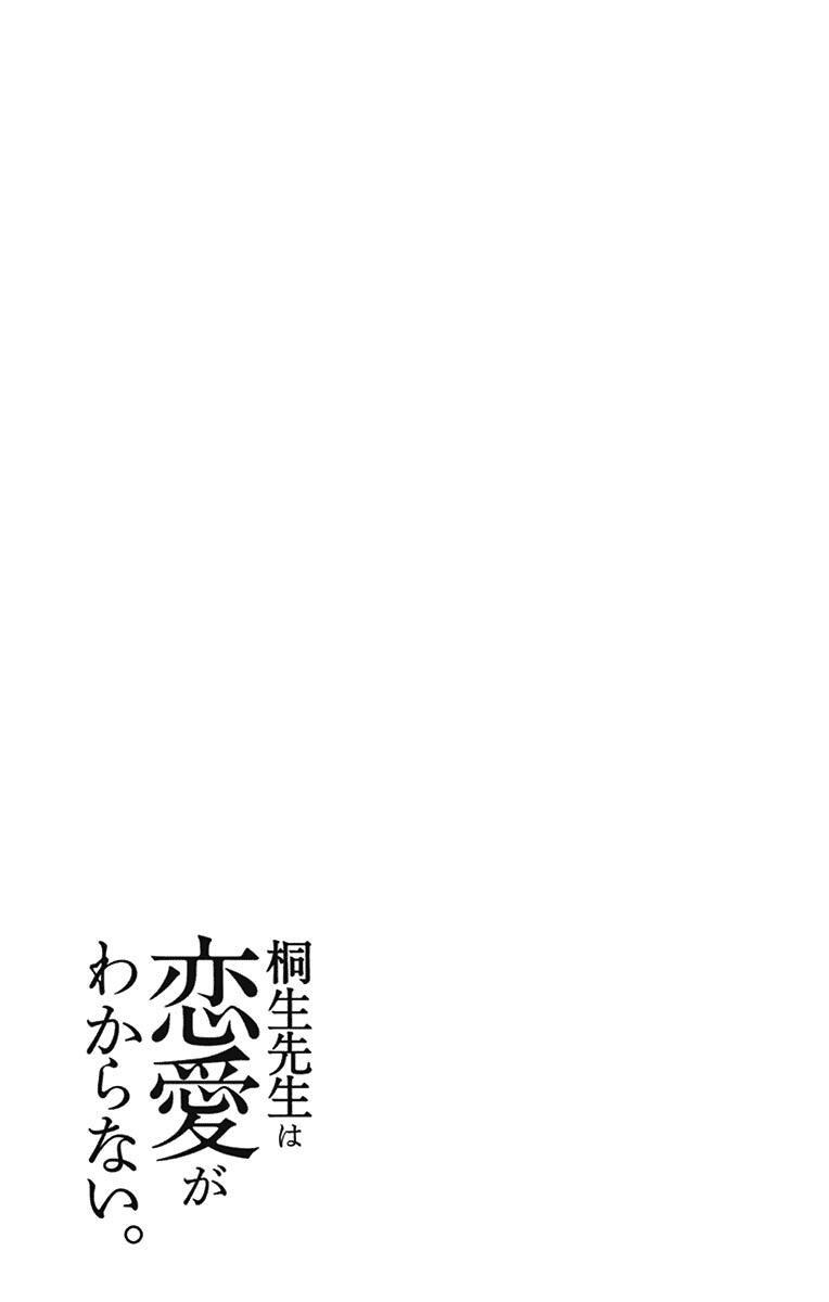Dousei Sensei Wa Renai Ga Wakaranai. Chapter 13 page 22 - Mangakakalots.com