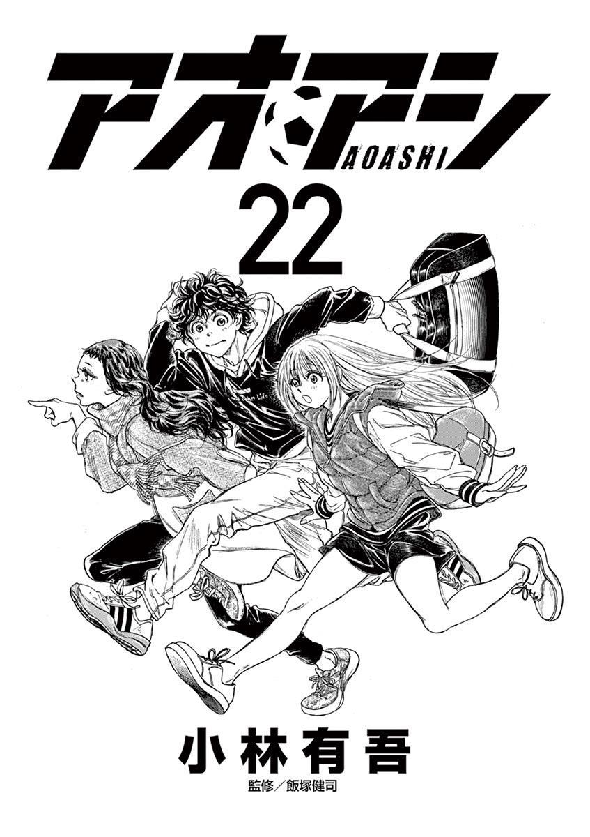 Ao Ashi Vol.22 Chapter 222: Line Of Sight page 3 - Mangakakalots.com