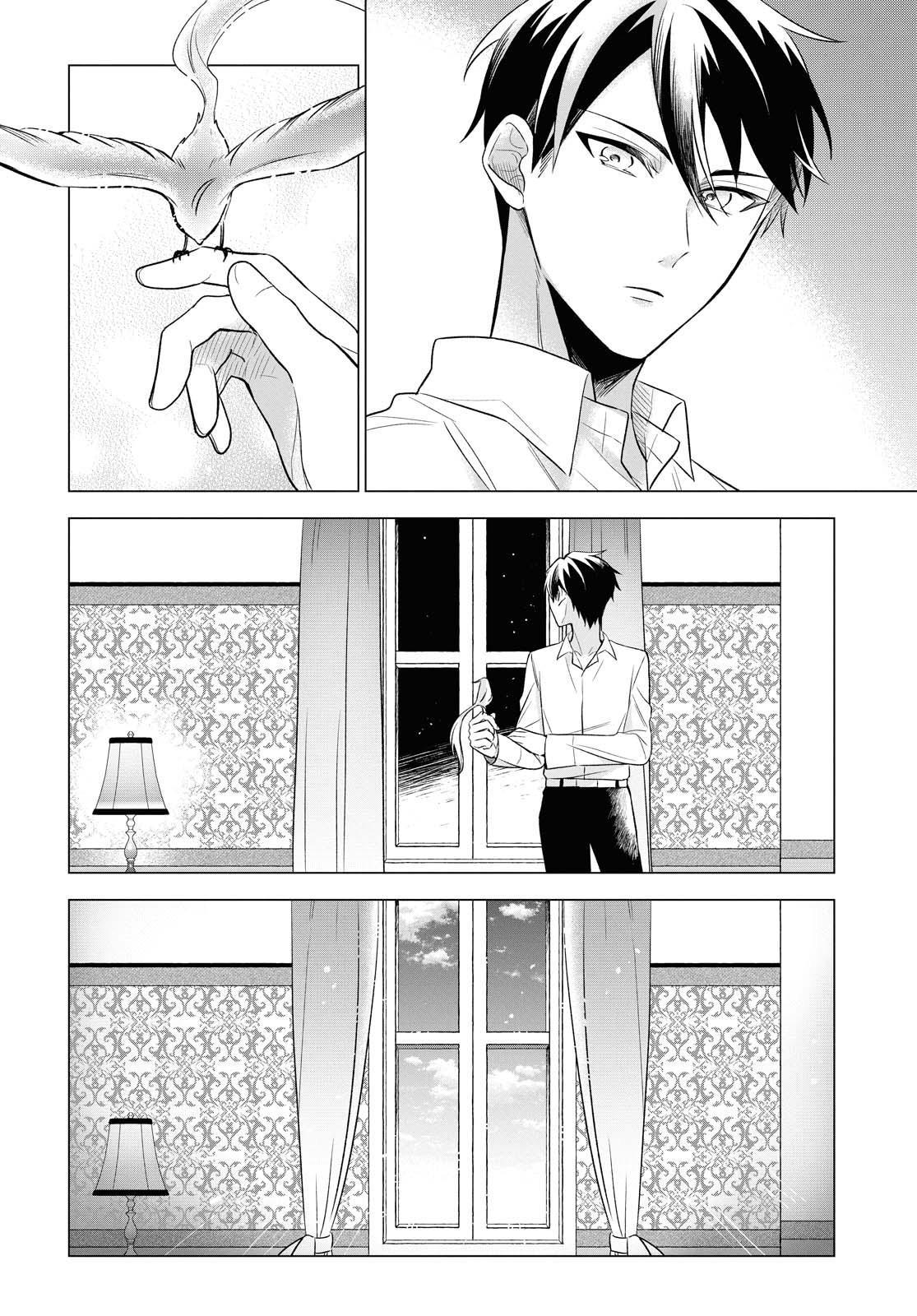 I Want To Become The Hero's Bride ( ̄∇ ̄)ゞ Vol.2 Chapter 10 page 20 - Mangakakalots.com