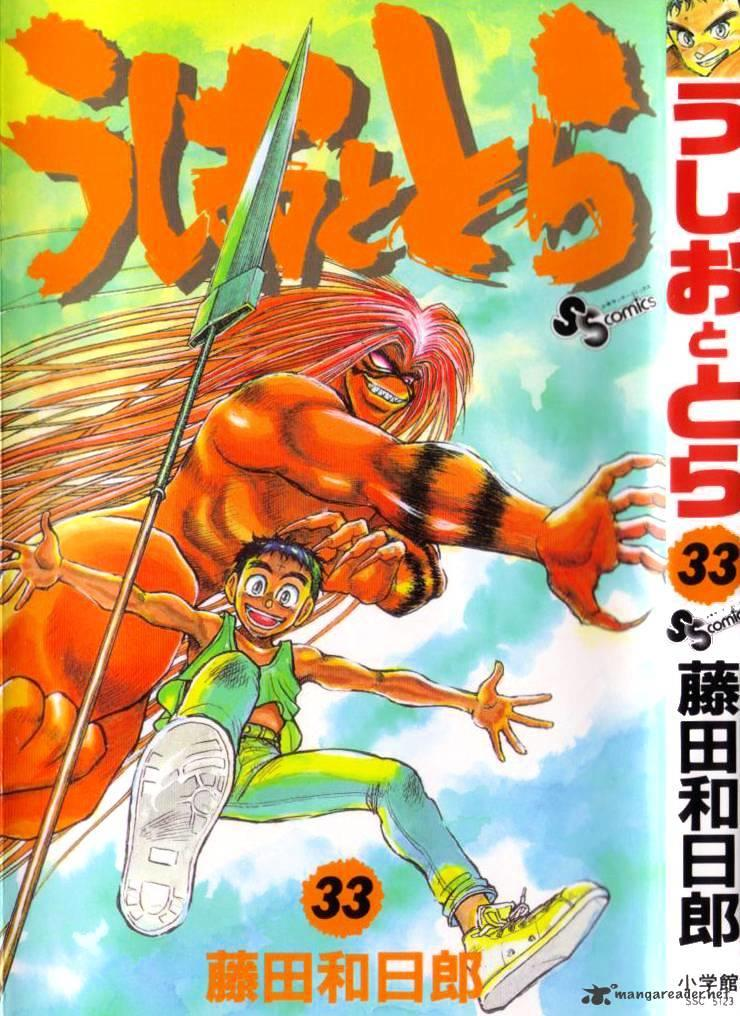Ushio And Tora Chapter 305 page 1