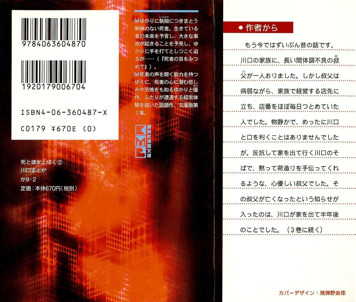 Shi To Kanojo To Boku Chapter 10.1 page 4 - Mangakakalots.com