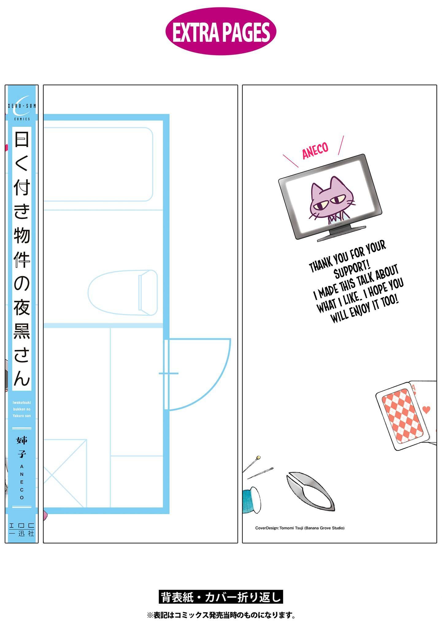 Iwakutsuki Bukken No Yakuro-San Vol.1 Chapter 16.3 page 22 - Mangakakalots.com