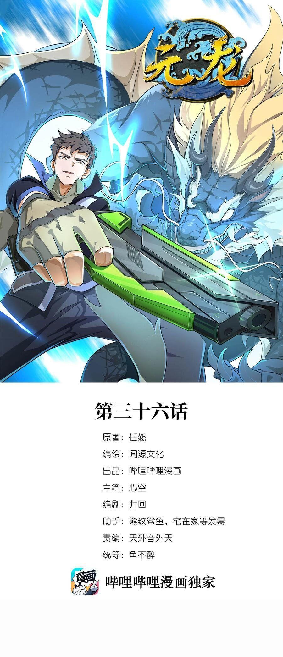 Yuanlong Chapter 36 page 1 - Mangakakalots.com