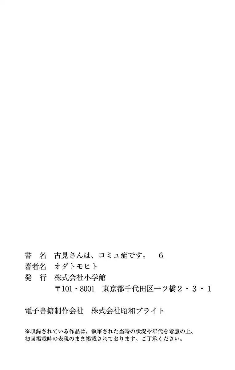 Komi-San Wa Komyushou Desu Vol.6 Chapter 85.5: Omake page 4 - Mangakakalot