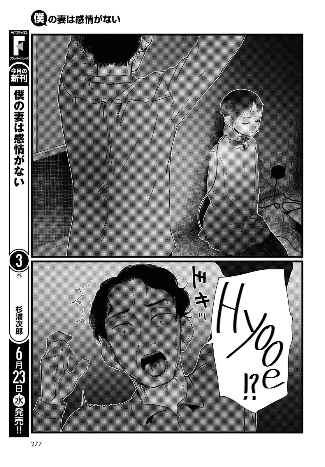 Boku No Tsuma Wa Kanjou Ga Nai Chapter 22 page 7 - Mangakakalots.com