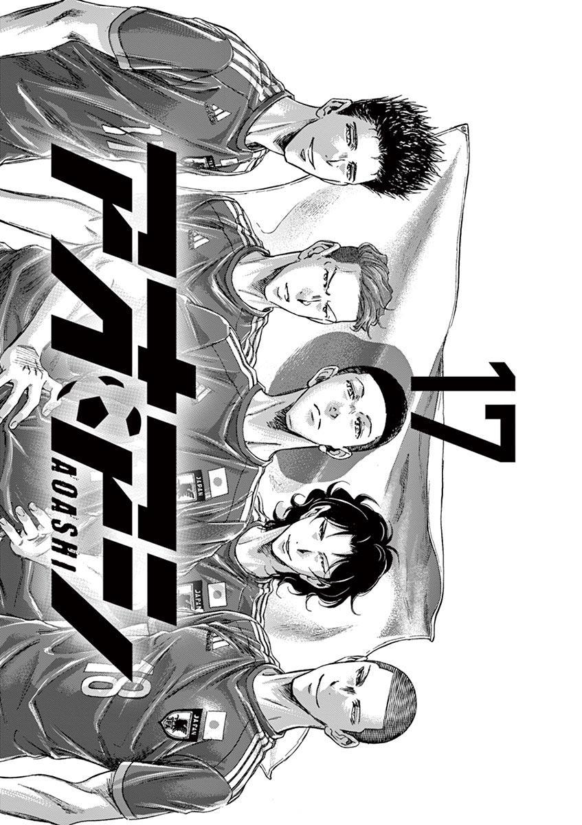 Ao Ashi Vol.17 Chapter 170: The Skies Over At Prague page 4 - Mangakakalots.com
