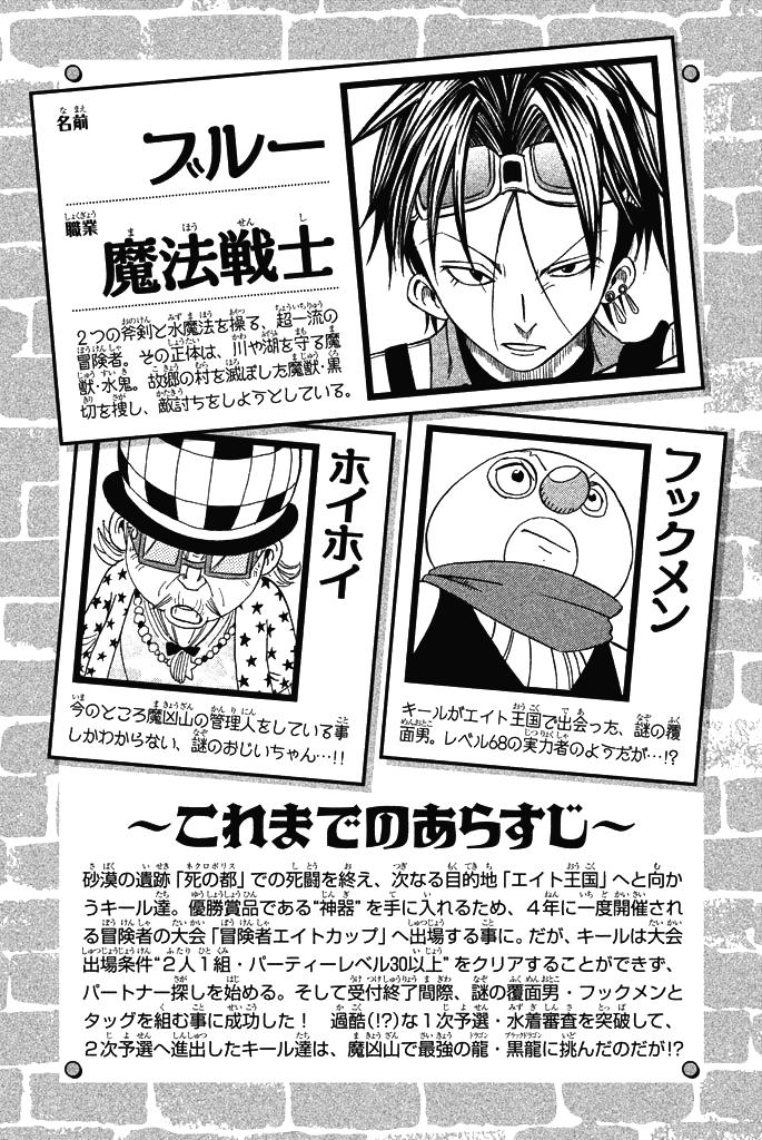 Buster Keel! Chapter 28: Adventurer's Circus (Part 3) page 5 - Mangakakalots.com