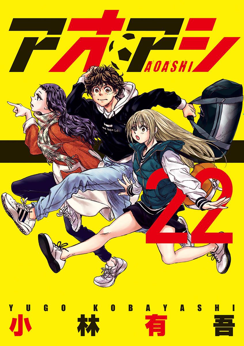 Ao Ashi Vol.22 Chapter 222: Line Of Sight page 1 - Mangakakalots.com