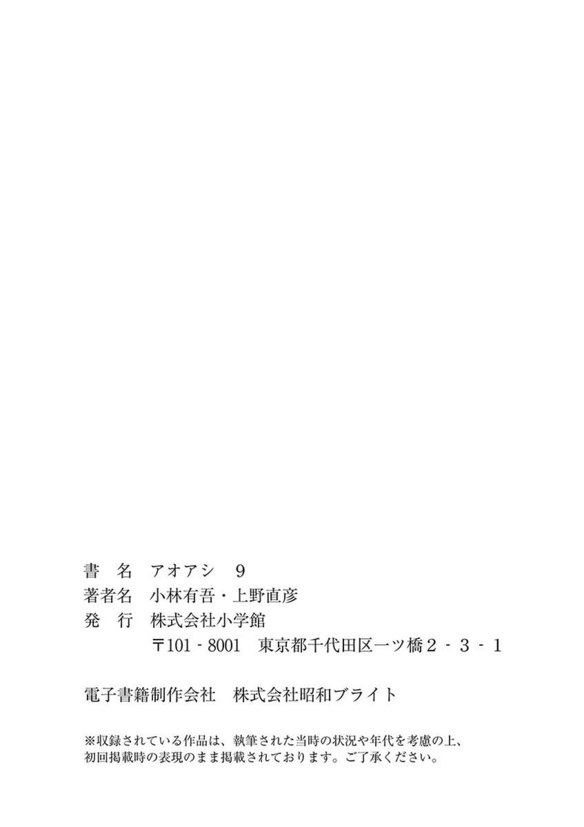 Ao Ashi Vol.9 Chapter 94: Tokyo Division League Eight Match: Vs. Tokyo Musashino Club Youyh page 19 - Mangakakalots.com