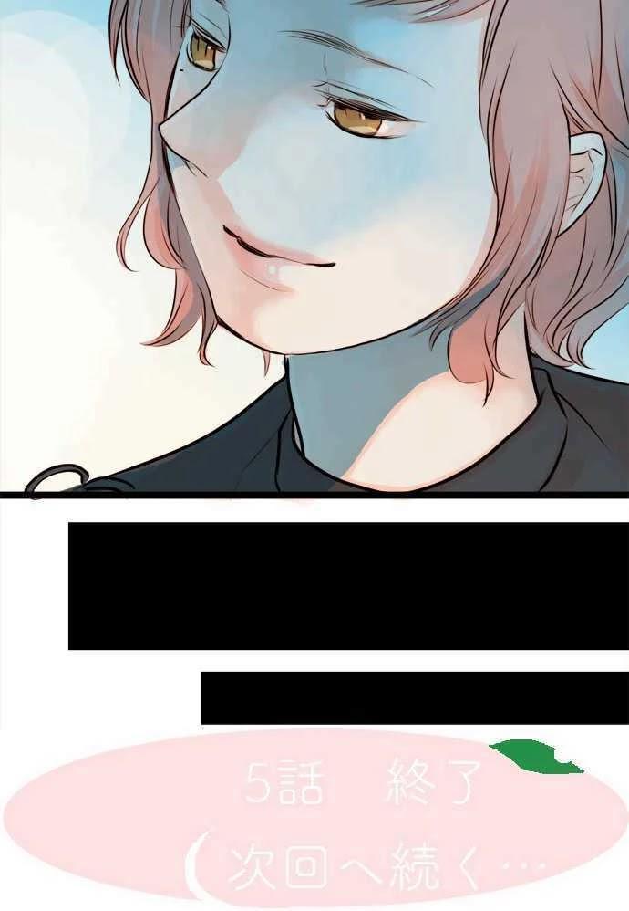 Suimitsutou Ha Shoujo Ni Kajirareru Chapter 5: Another Person...? page 24 - Mangakakalots.com