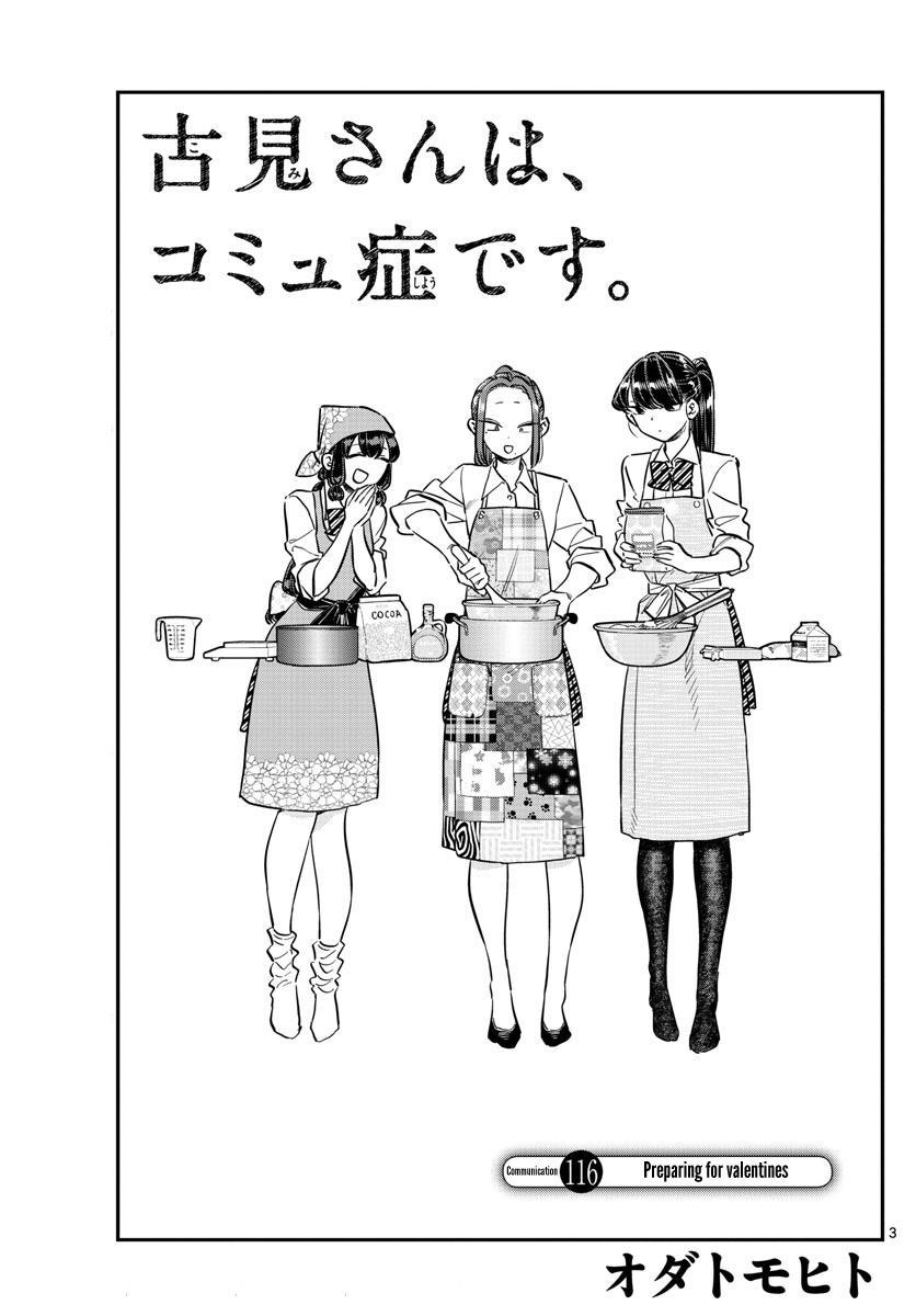 Komi-San Wa Komyushou Desu Vol.9 Chapter 116: Preparing For Valentines page 3 - Mangakakalot