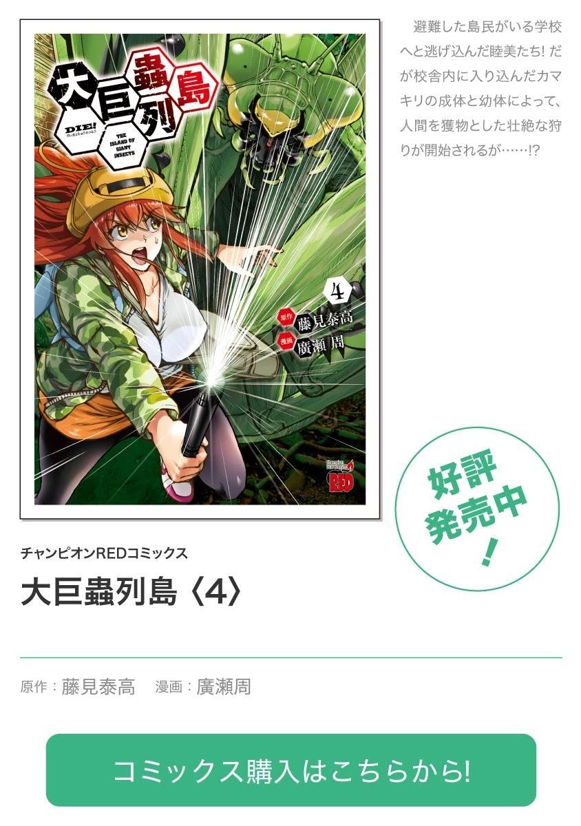 Dai Kyochuu Rettou Chapter 20.2: Discovered (Part 02) page 19 - Mangakakalots.com