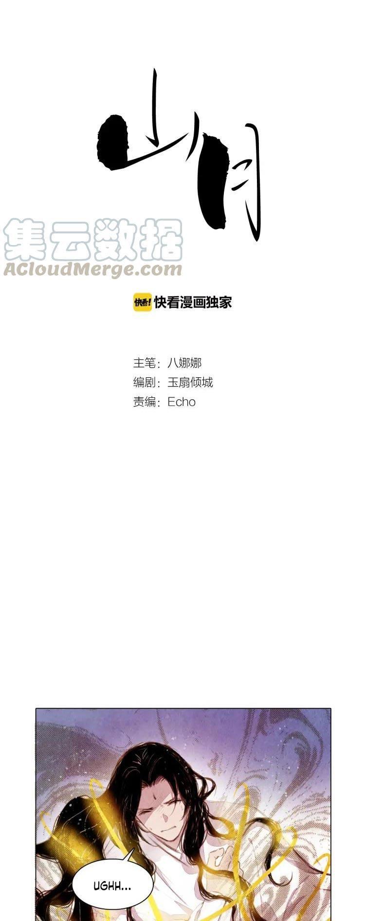 Shan Yue Chapter 26 page 2 - Mangakakalots.com