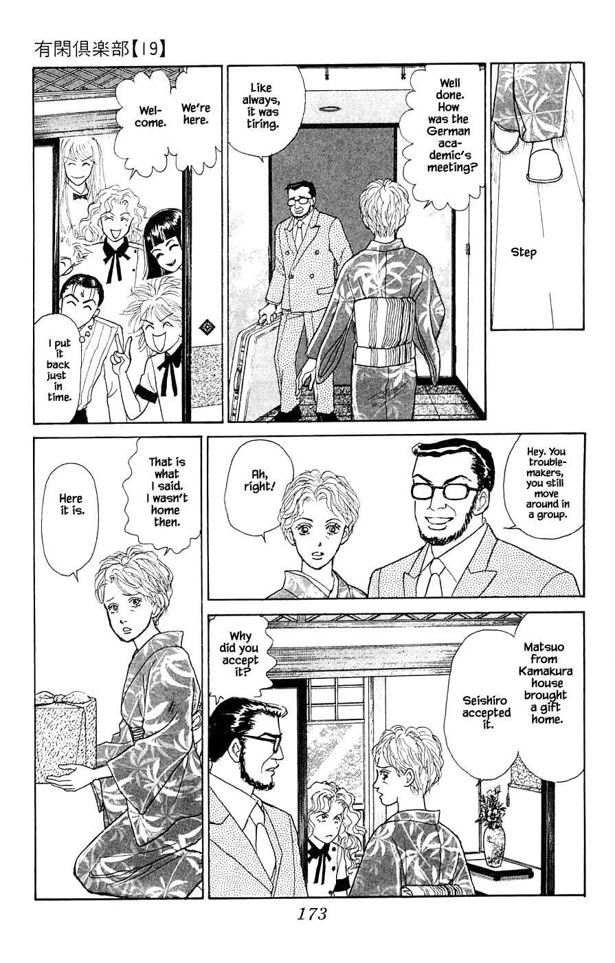 Yukan Club Chapter 44.4: The End page 12 - Mangakakalots.com