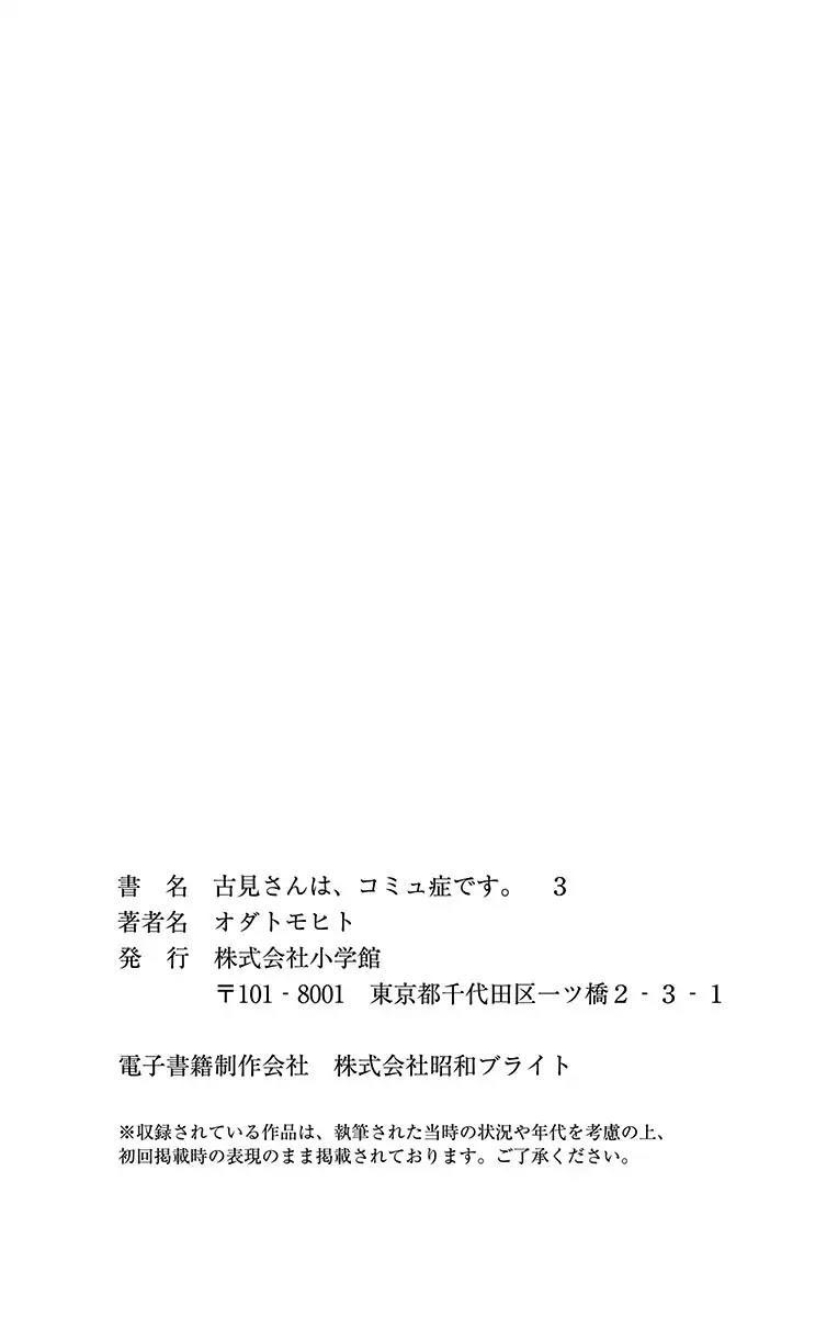 Komi-San Wa Komyushou Desu Vol.3 Chapter 47.5: Omake page 4 - Mangakakalot