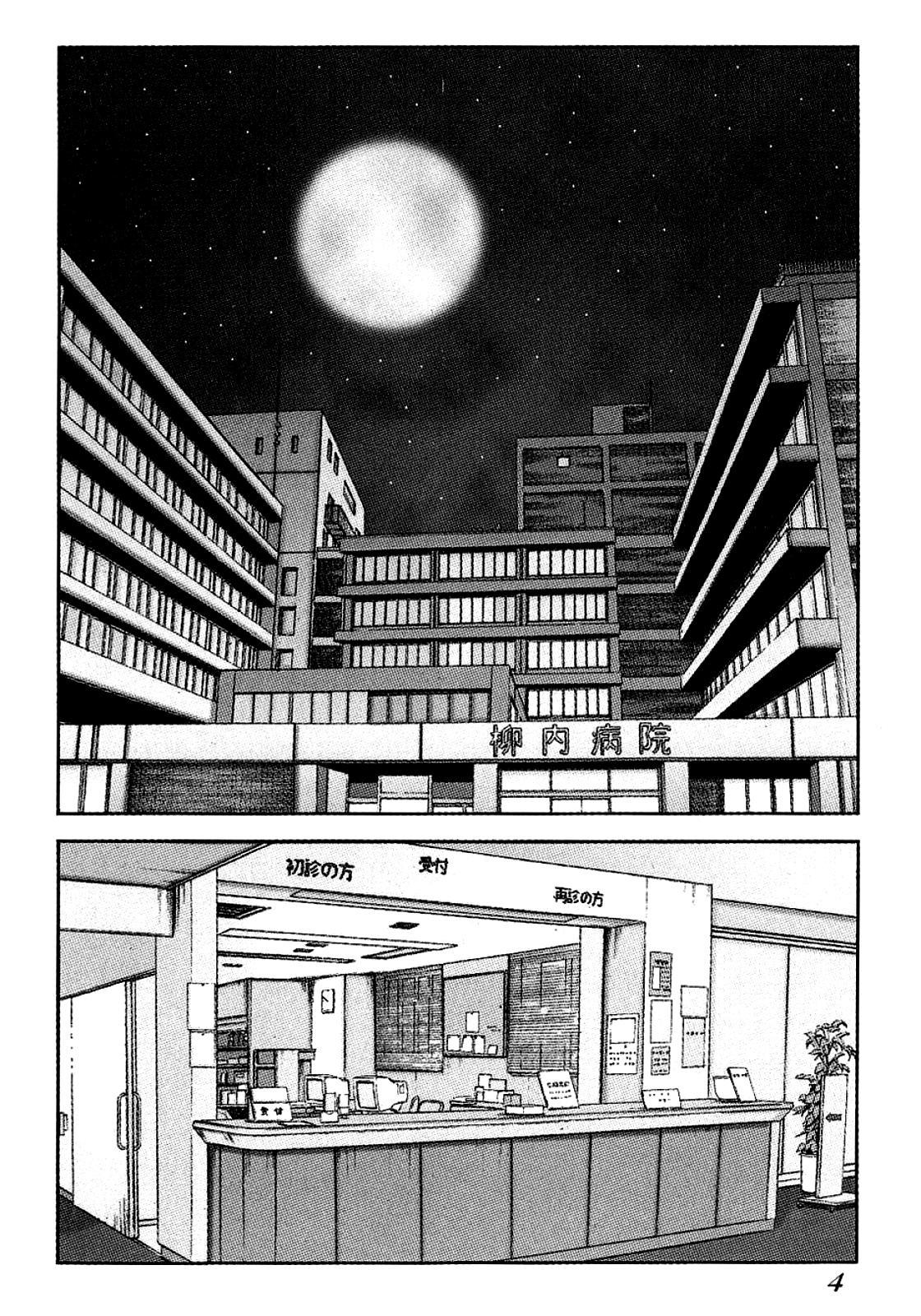 Gang King Vol.10 Chapter 71: Imagination page 3 - Mangakakalots.com