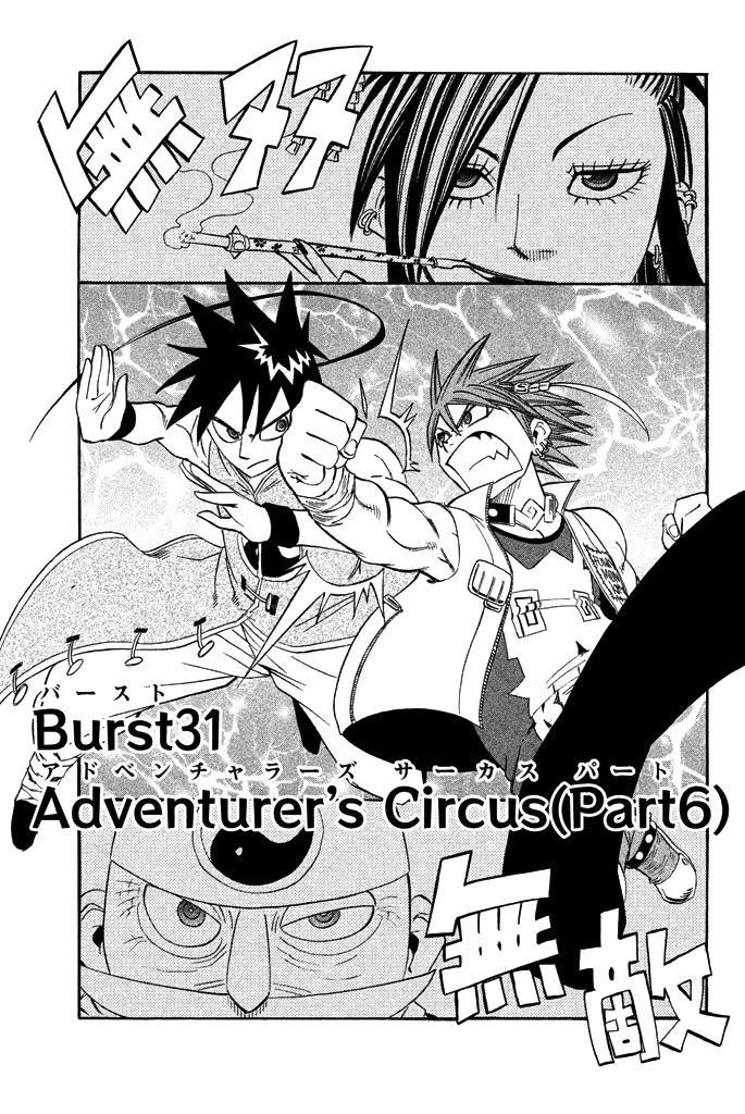 Buster Keel! Chapter 31: Adventurer's Circus (Part 6) page 1 - Mangakakalots.com