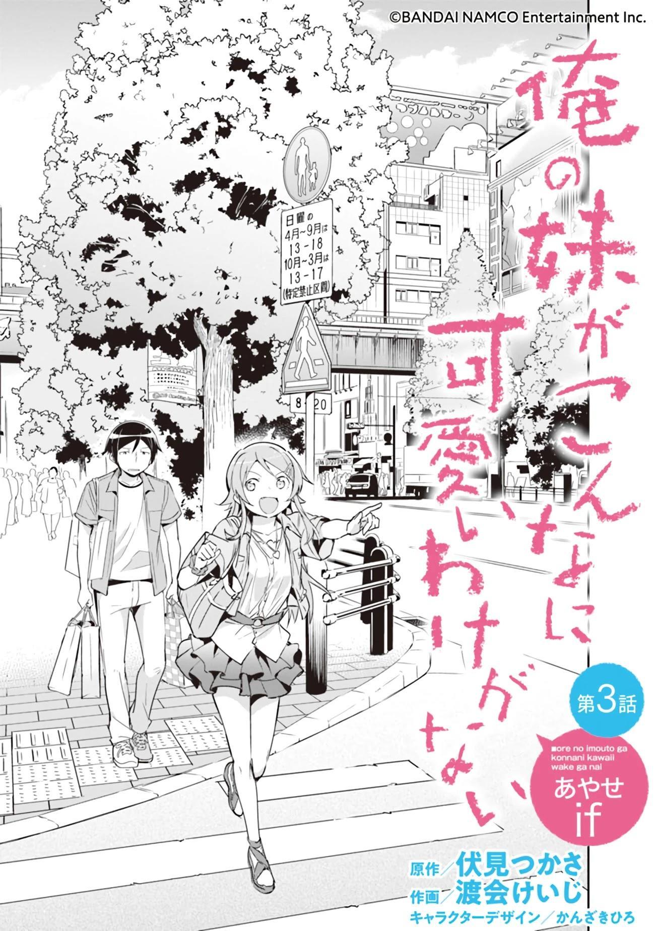 Ore No Imouto Ga Konna Ni Kawaii Wake Ga Nai - Ayase If Chapter 3.1 page 3 - Mangakakalots.com
