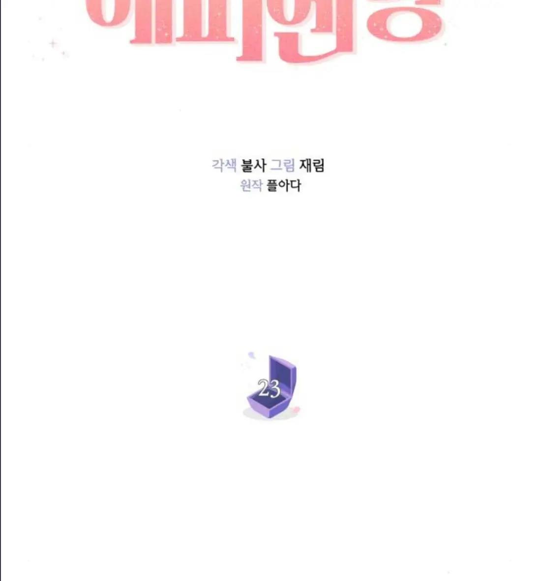 Surely A Happy Ending Chapter 23 page 58 - Mangakakalots.com