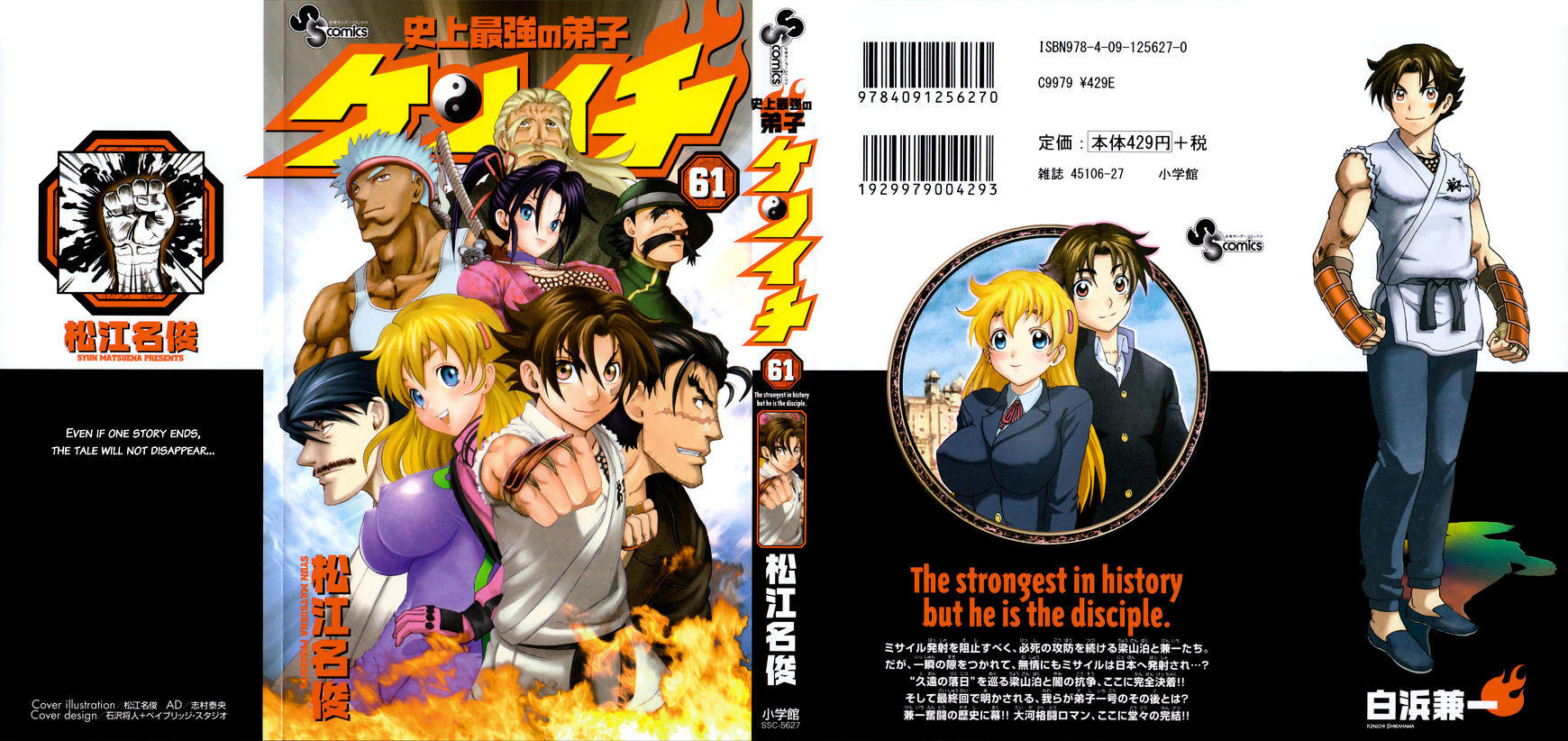 History's Strongest Disciple Kenichi Vol.61 Chapter 583.5 : Volume 61 Bonus Story page 1 - Mangakakalot