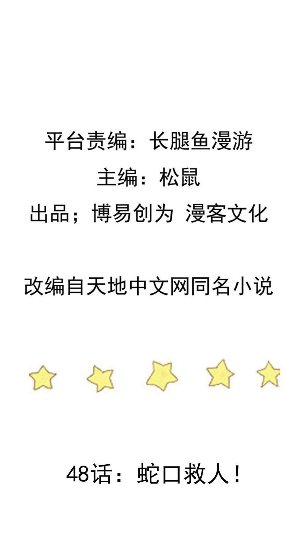 Ta Sui Xian He Chapter 48 page 2 - Mangakakalots.com