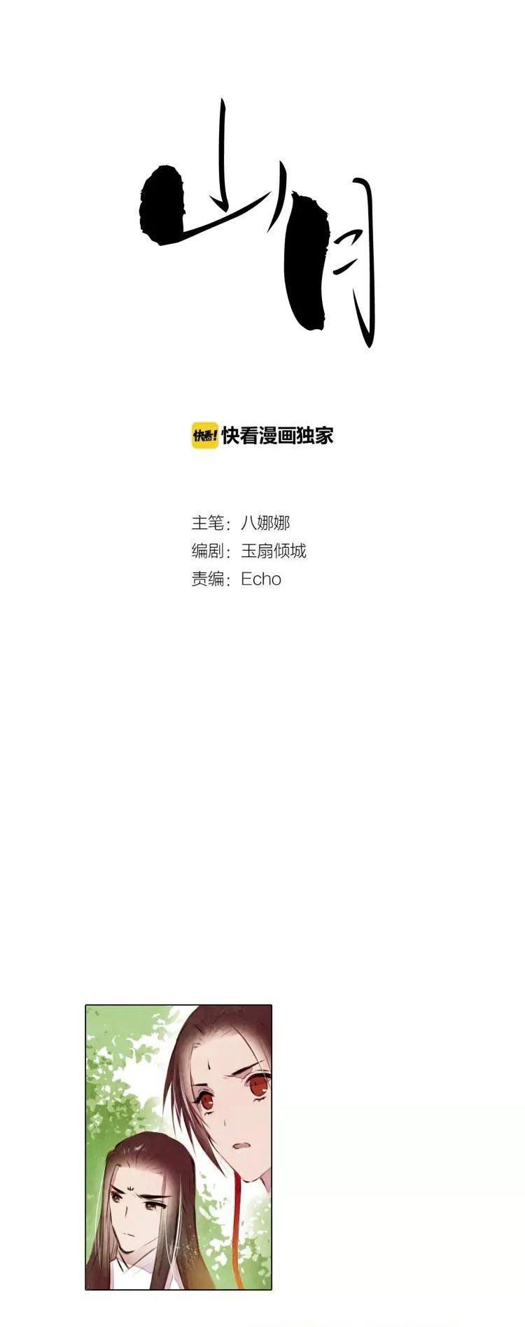 Shan Yue Chapter 14 page 2 - Mangakakalots.com