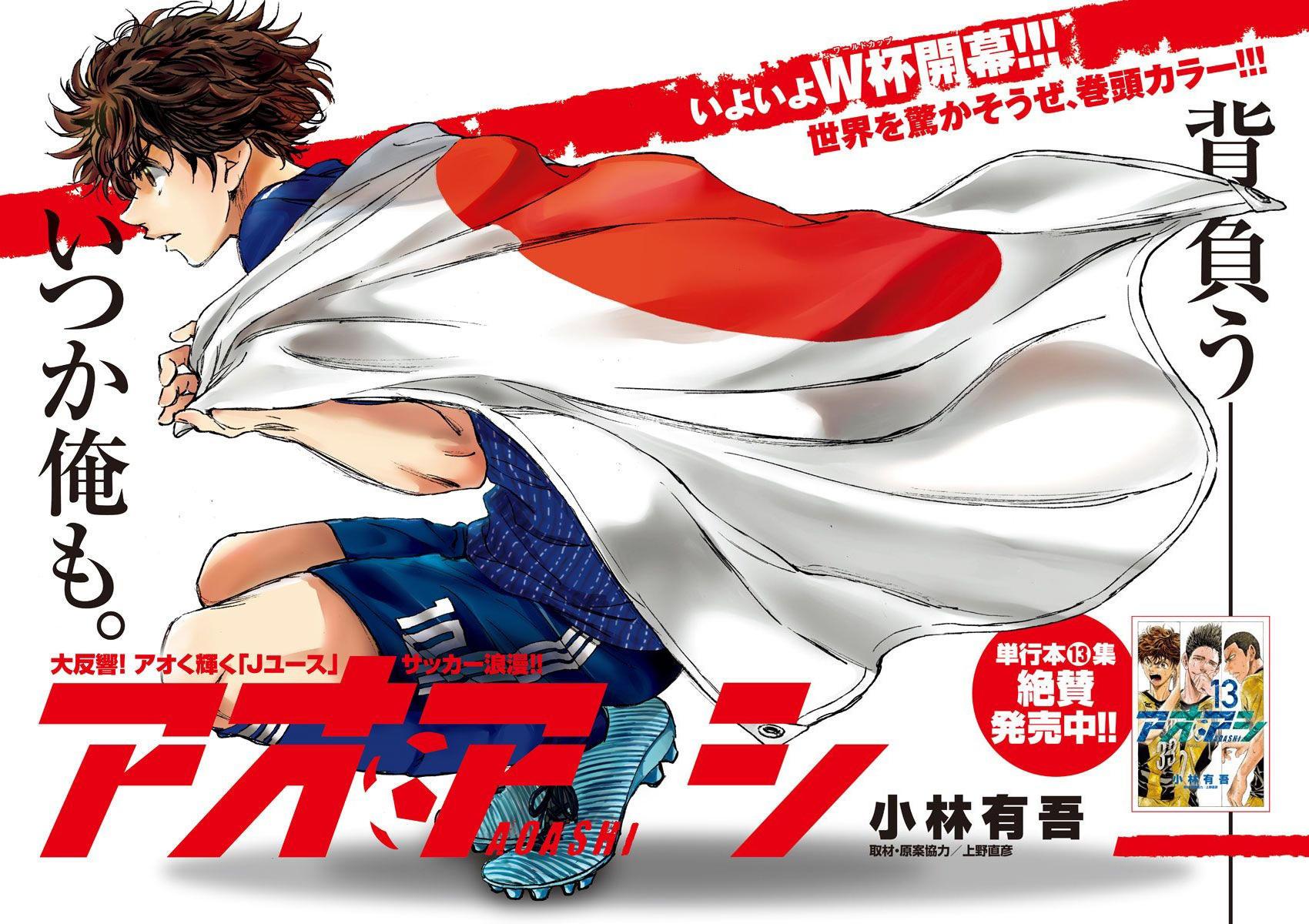 Ao Ashi Vol.14 Chapter 141: Everyone Is Unique page 2 - Mangakakalots.com