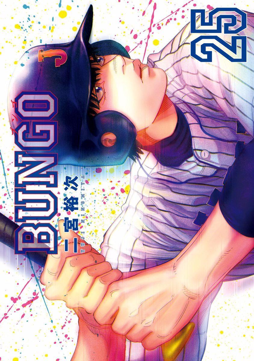 Bungo Vol.25 Chapter 237: Together page 1 - Mangakakalots.com