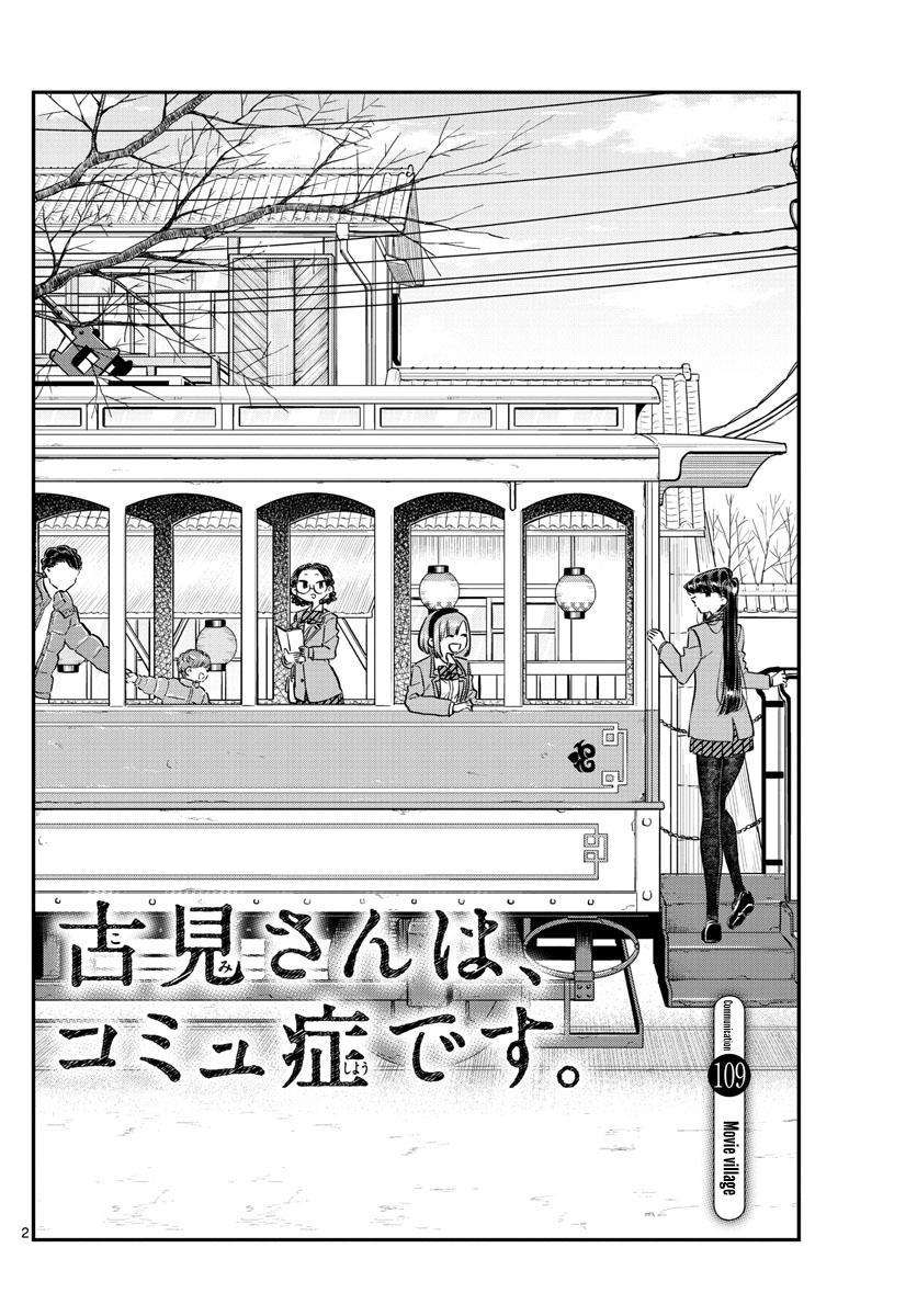 Komi-San Wa Komyushou Desu Vol.8 Chapter 109: Movie Village page 2 - Mangakakalot