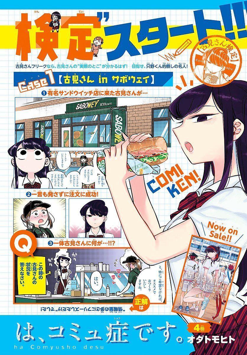 Komi-San Wa Komyushou Desu Vol.6 Chapter 82: End Of Term Test page 2 - Mangakakalot