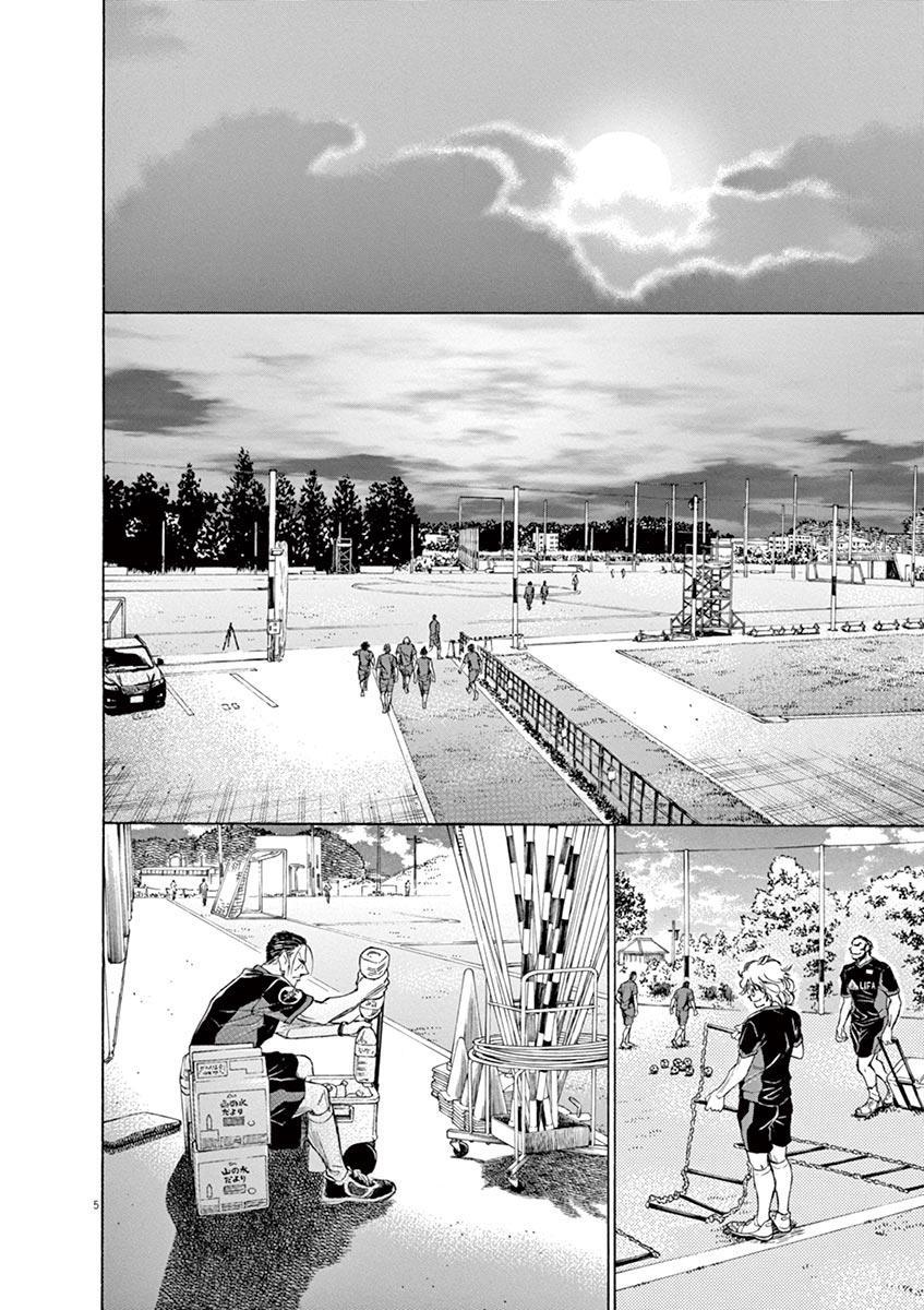Ao Ashi Vol.7 Chapter 66: Look Out page 6 - Mangakakalots.com