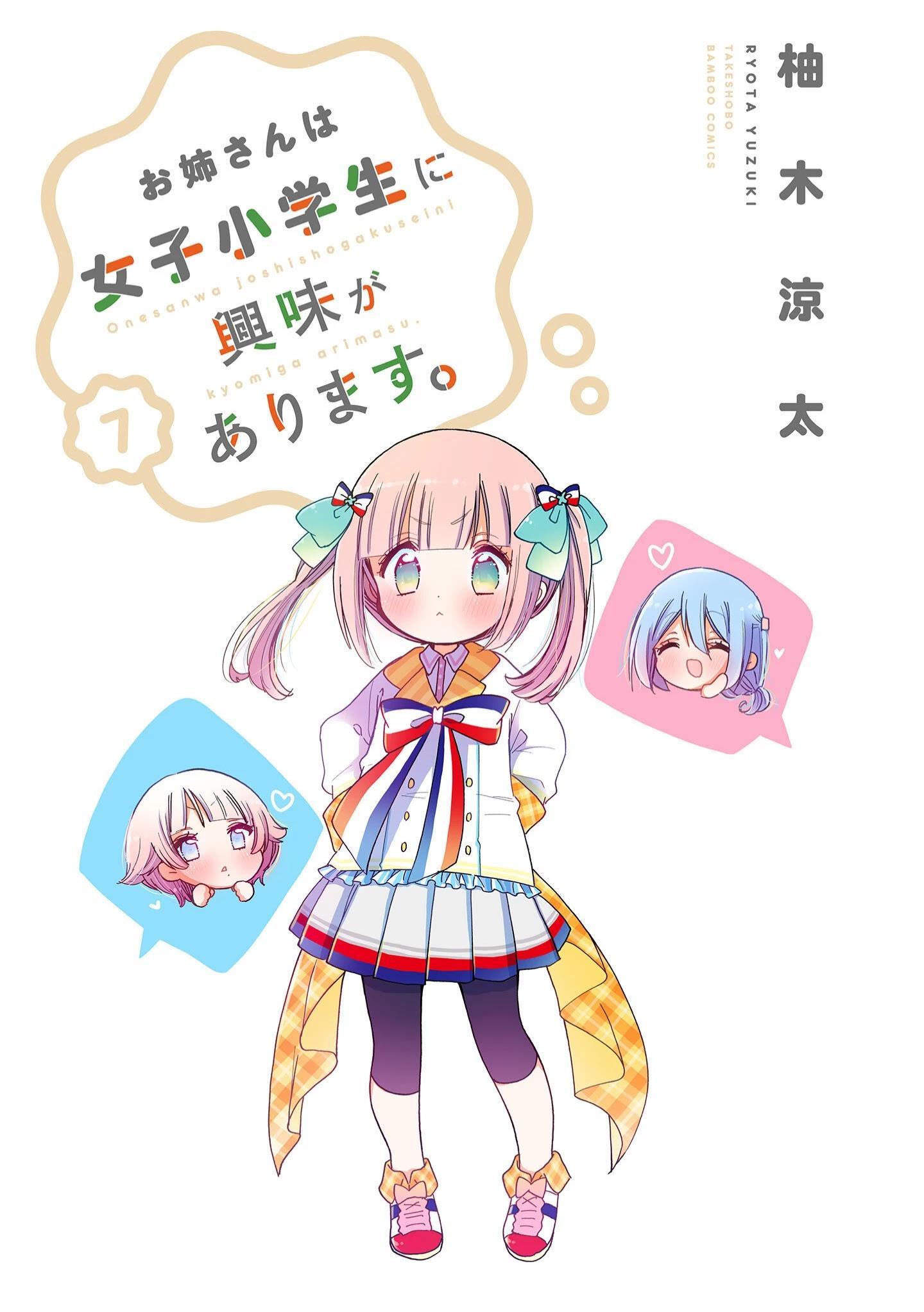Onee-San Wa Joshi Shougakusei Ni Kyoumi Ga Arimasu. Chapter 37: How To Not Scratch An Itch page 3 - Mangakakalots.com
