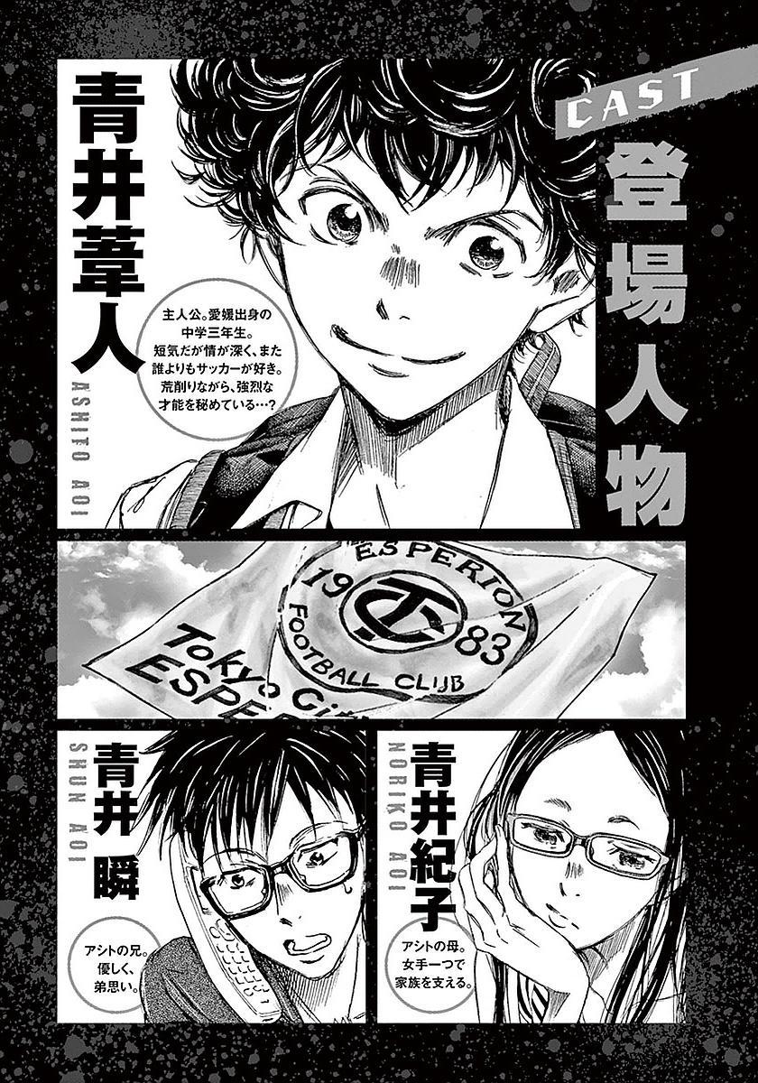 Ao Ashi Vol.2 Chapter 8: Challenge page 3 - Mangakakalots.com