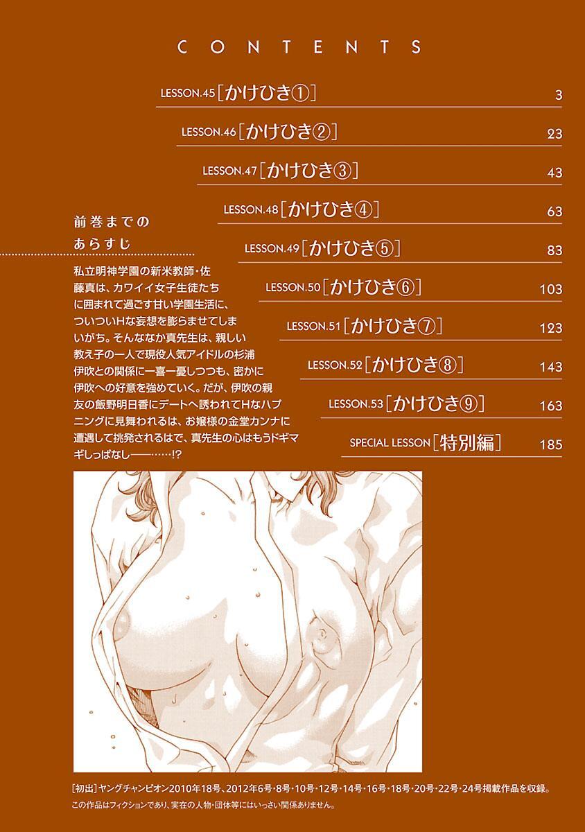 Sense Vol.6 Chapter 45: Haggling ① page 4 - Mangakakalots.com