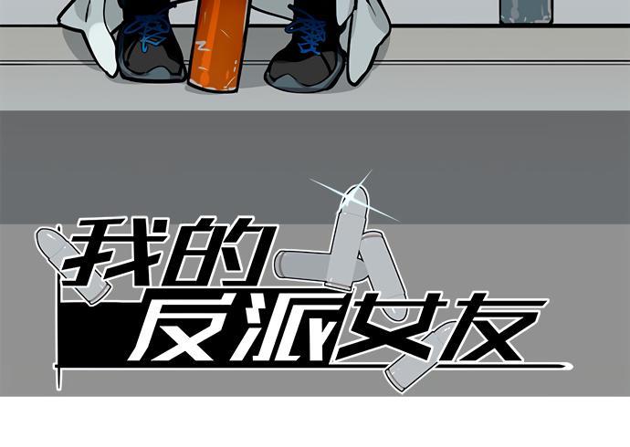 My Girlfriend Is A Villain Chapter 49: Waking Up page 2 - Mangakakalots.com