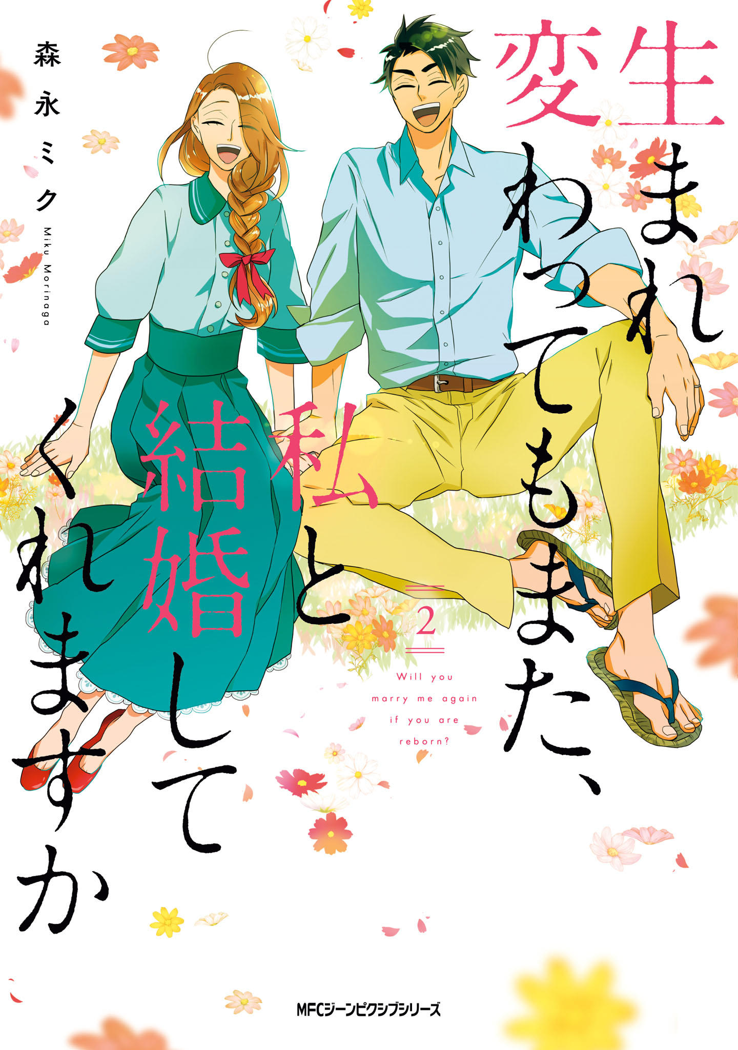 Will You Marry Me Again If You Are Reborn? Vol.2 Chapter 11.5: Extras page 1 - Mangakakalots.com
