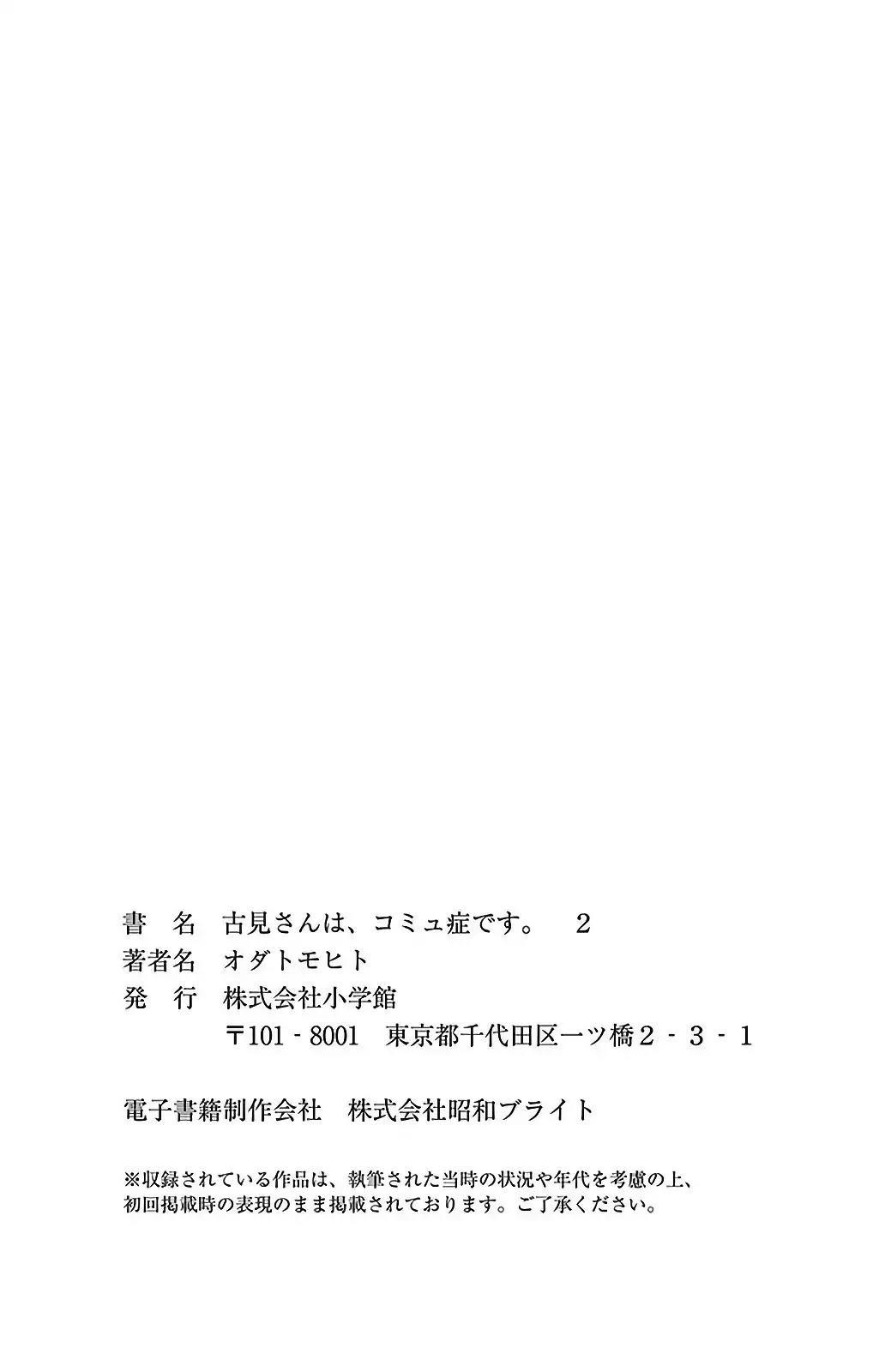 Komi-San Wa Komyushou Desu Vol.2 Chapter 34.5: Omake page 5 - Mangakakalot