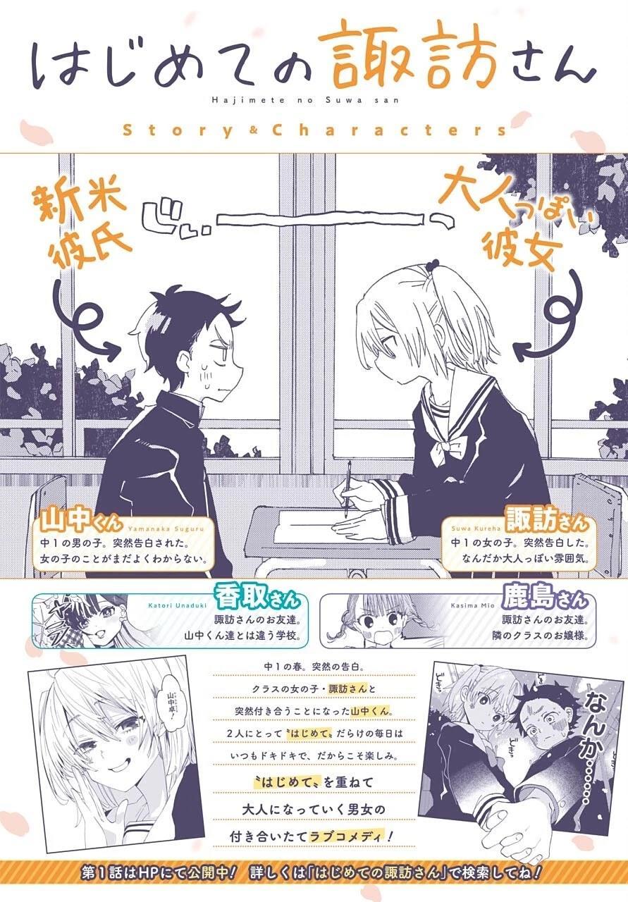 Hajimete No Suwa-San Chapter 11: The First Ocean 2 page 2 - Mangakakalots.com