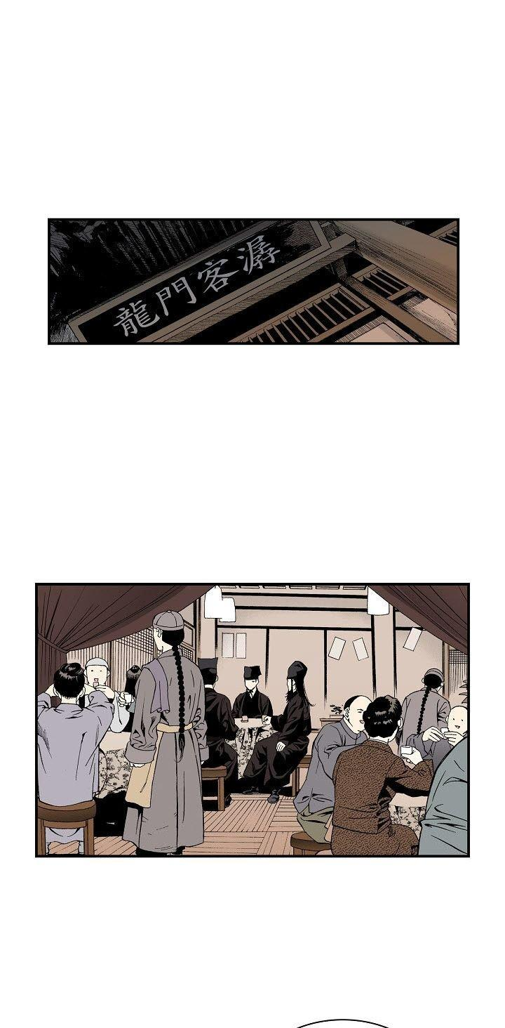 Wizard'S Martial World Chapter 14 page 14 - Mangakakalots.com
